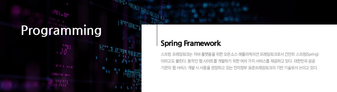 Spring Framwork Open source 기반 자바 프로젝트
